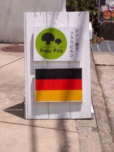 Bäckerei Frau Pilz in Kyoto